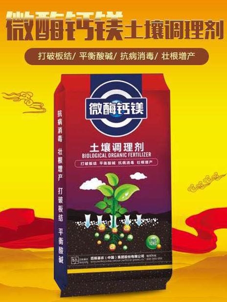 微酶钙镁(土壤调理剂)